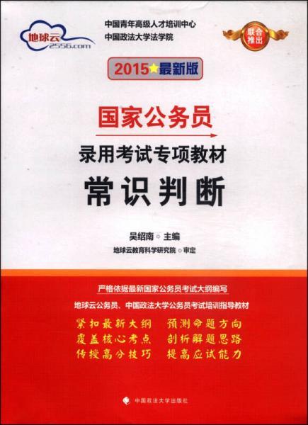 地球云·国家公务员录用考试专项教材:常识判断(2015最新版)