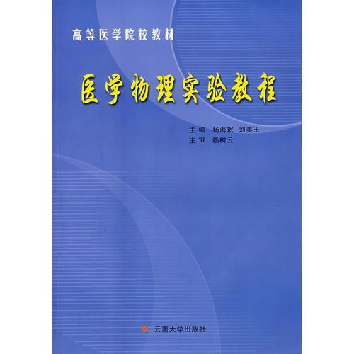 医学物理实验教程(刘美玉)