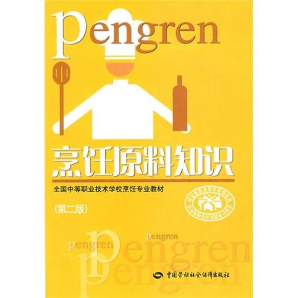 全国中等职业技术学校烹饪专业教材:烹饪原料知识(第2版)
