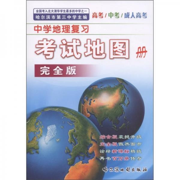 中学地理复习考试地图册(完全版)