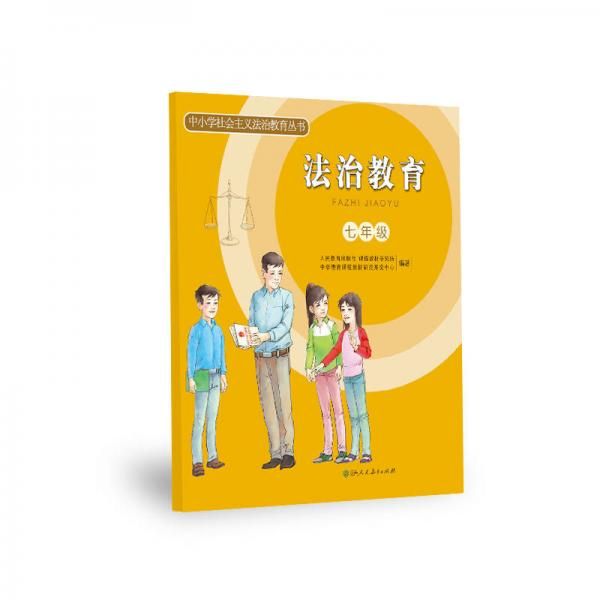 中小学社会主义法治教育丛书:法治教育(七年级)