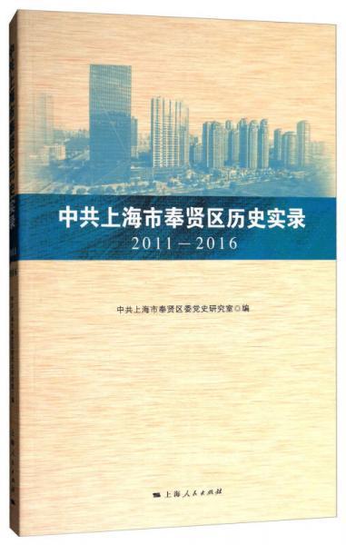 中共上海市奉贤区历史实录(2011-2016)