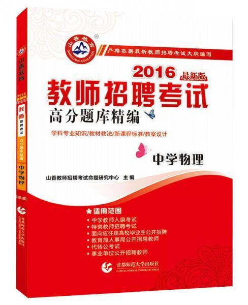 2016教师招聘考试高分题库精编:中学物理(最新版)