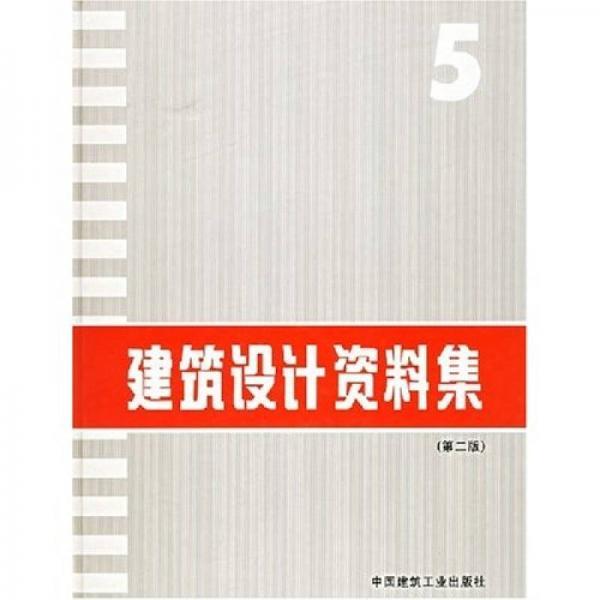建筑设计资料集(第二版)5
