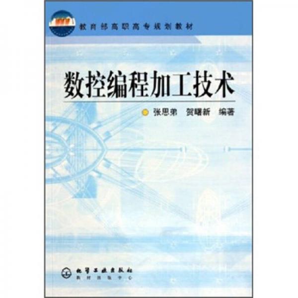 教育部高职高专规划教材:数控编程加工技术