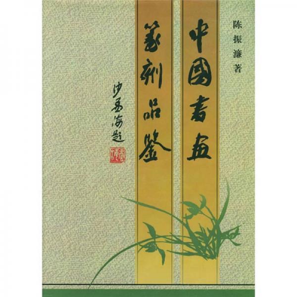 中国书画篆刻品鉴