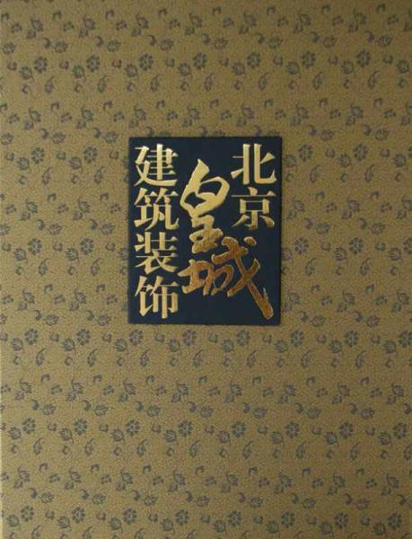 北京皇城建筑装饰(合装)(古籍书)