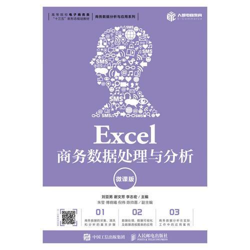 Excel商务数据处理与分析(微课版)