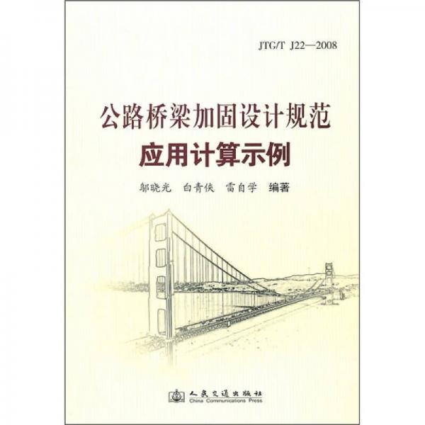 公路桥梁加固设计规范应用计算示例(JTG\T J22-2008)