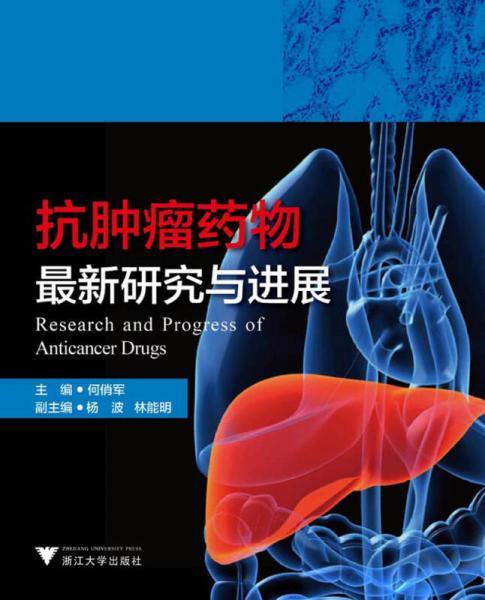 抗肿瘤药物:最新研究与进展