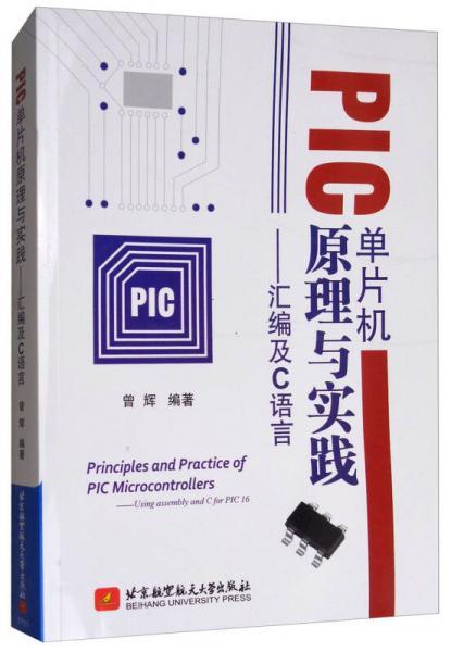 PIC单片机原理与实践:汇编及C语言