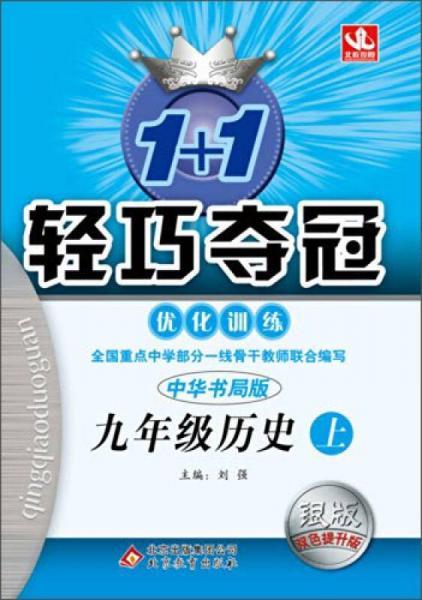 北教控股·1+1轻巧夺冠·优化训练:九年级历史上(中华书局 2014秋)