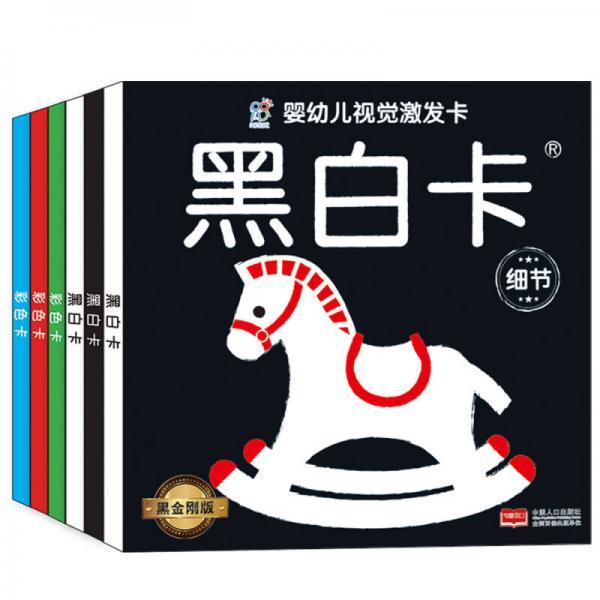 海润阳光·婴幼儿视觉激发卡·黑金刚版:黑白卡+彩色卡+表情卡(套装共6盒)
