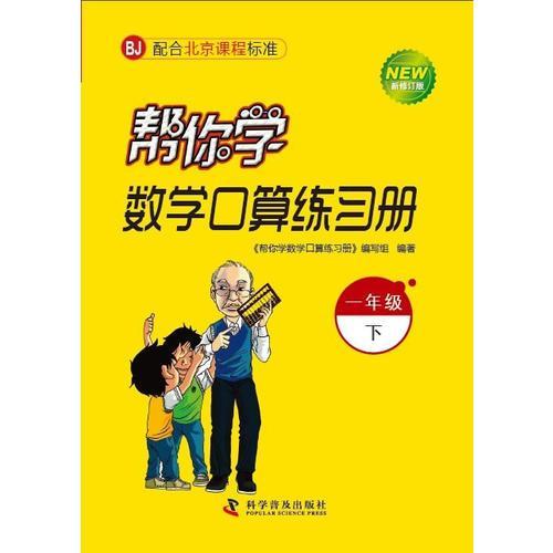 帮你学数学口算练习册(一年级下)配合北京课程标准