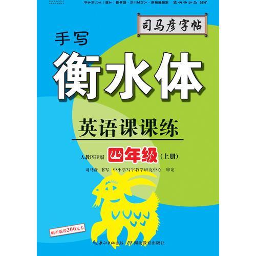 司马彦字帖    英语课课练·人教PEP版·四年级(上册)·手写衡水体 (适用于19秋)