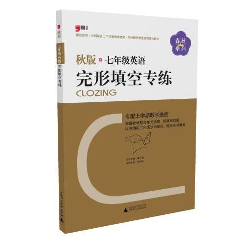 2013秋版:七年级英语完形填空专练(此商品是书,配套磁带需单独购买,配套磁带商品编号:23290220)