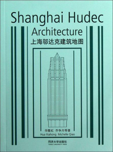 上海邬达克建筑地图:Shanghai Hudec Architecture