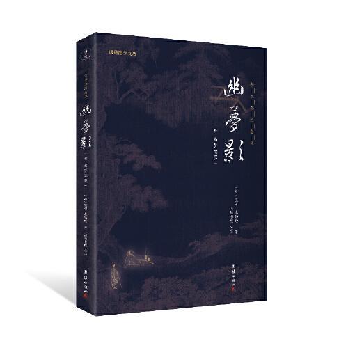 幽梦影(注译本 有趣好玩的古人生活智慧书)