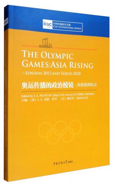 中西传媒研究书系 奥运传播的政治棱镜:从伦敦到东京