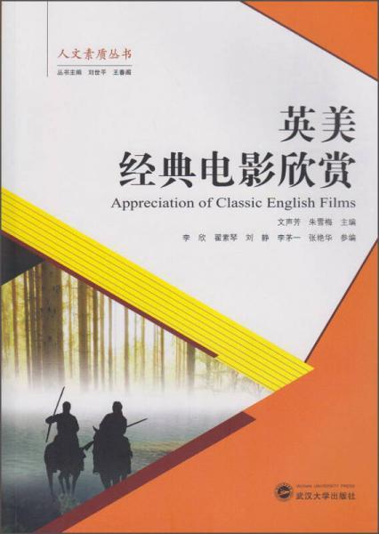 人文素质丛书:英美经典电影欣赏