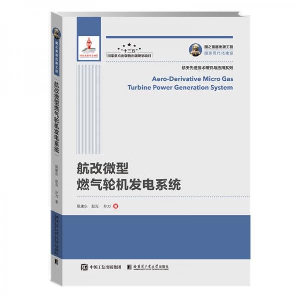 国之重器出版工程航改微型燃气轮机发电系统