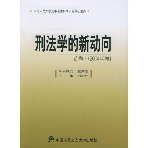 刑法学的新动向·首卷(2004年卷)