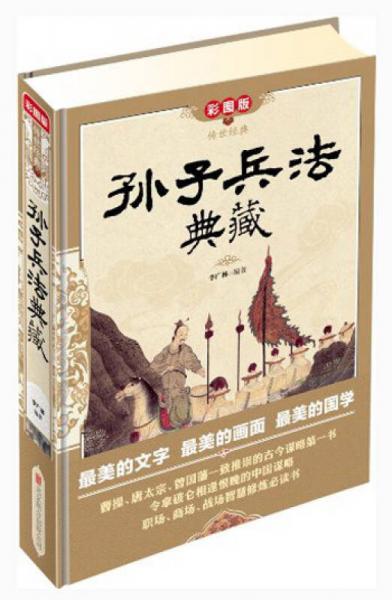 传世经典:孙子兵法典藏(彩图版)