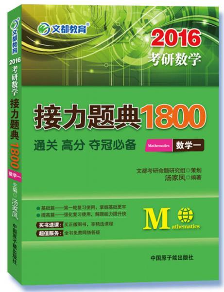 2016考研数学接力题典1800 数学一