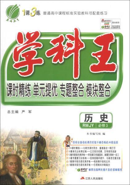 春雨教育·1课3练·学科王:高中历史(必修3)(RMJY)(含答案)(2013秋)