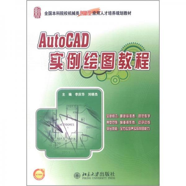 全国本科院校机械类创新型应用人才培养规划教材:AutoCAD实例绘图教程