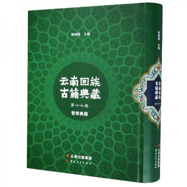 云南回族古籍典藏(第17卷哲学典籍)