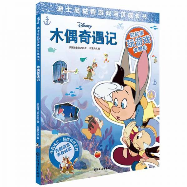 迪士尼益智游戏宝贝成长书·木偶奇遇记