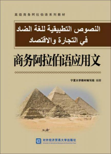 商务阿拉伯语应用文