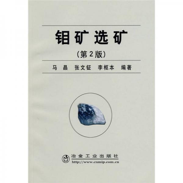 钼矿选矿(第2版)