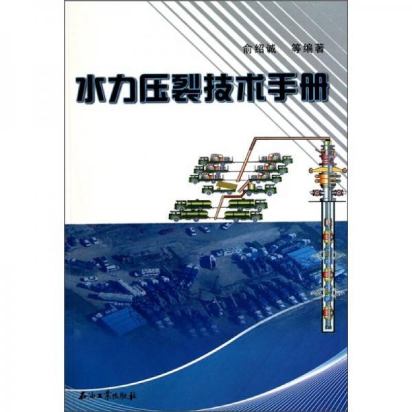 水力压裂技术手册