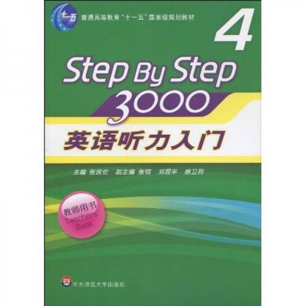 """普通高等教育""""十一五""""国家级规划教材:英语听力入门3000(第4册)(教师用书)"""