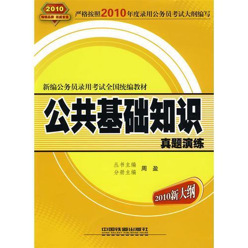 公共基础知识真题演练(2010新大纲)