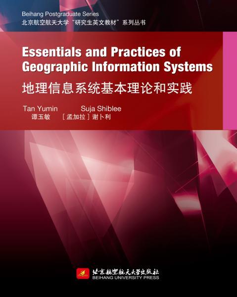 地理信息系统基本理论和实践(英文)