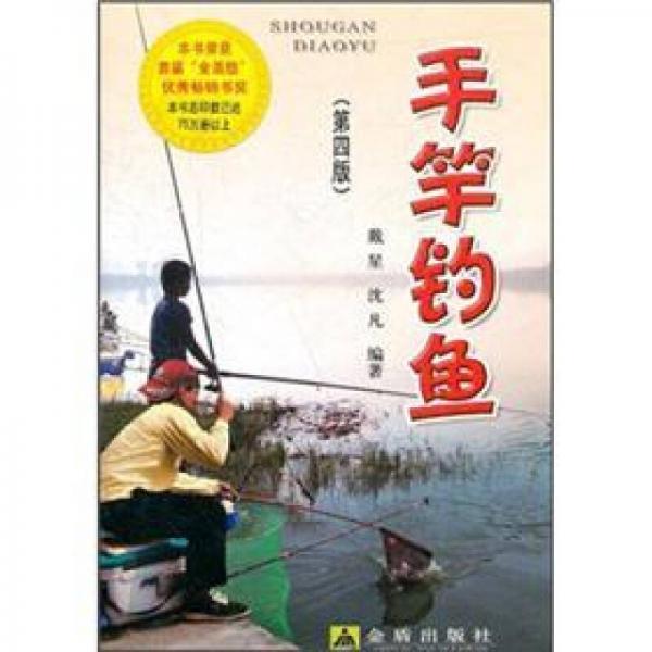 手竿钓鱼(第4版)