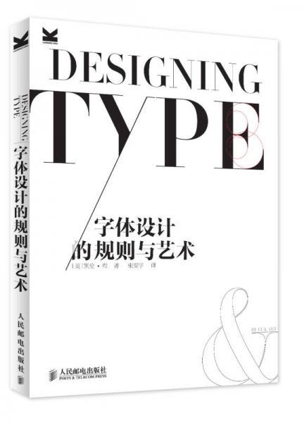 字体设计的规则与艺术