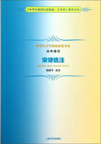 中学生文学阅读必备书系:宋诗选注(高中部分)