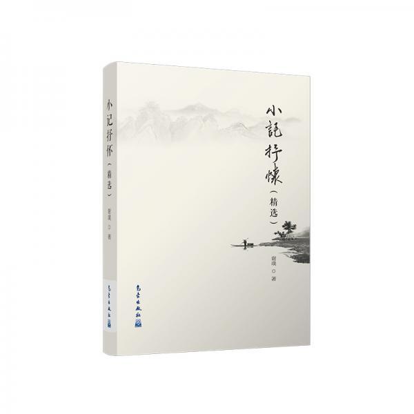 气象文化丛书——小记抒怀(精选)