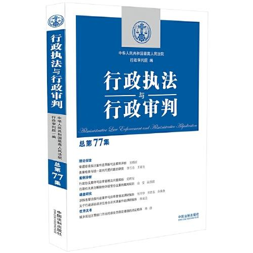 行政执法与行政审判(总第77集)