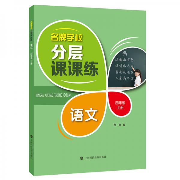 名牌学校分层课课练语文四年级上册(部编版)