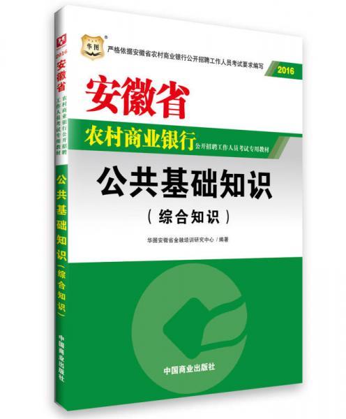2016华图·安徽省农村商业银行公开招聘工作人员考试教材:公共基础知识(最新版)