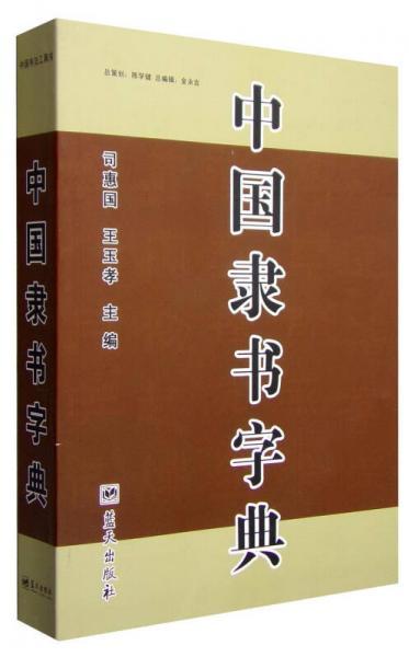 中国隶书字典