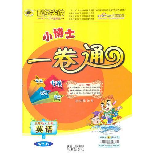 英语:三年级上册(WYJY)配外研版)小博士单元·期末一卷通(2011.6印刷)