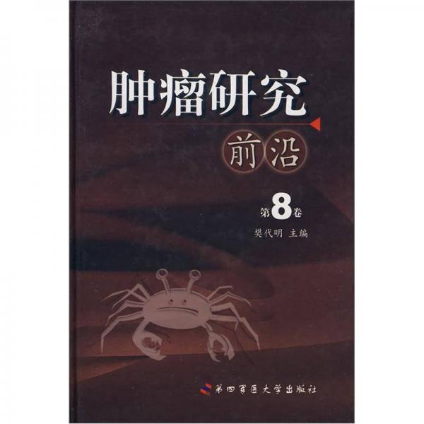 肿瘤研究前沿(第8卷)