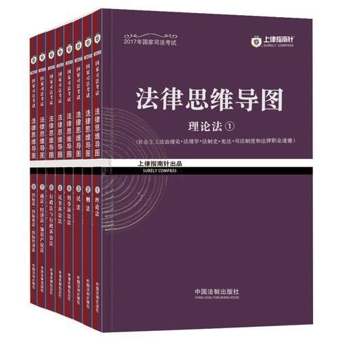 2017年司法考试指南针法律思维导图(全8册)超级记忆攻略