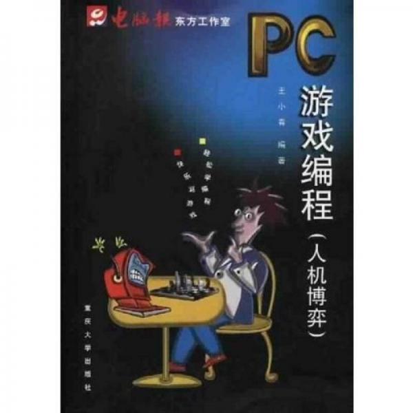PC游戏编程